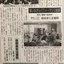【新聞掲載】津山朝日…