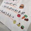 樟蔭幼稚園「食育クッ…