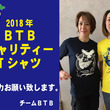 ◆2018年BTBチ…