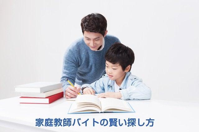 家庭教師バイトの賢い探し方