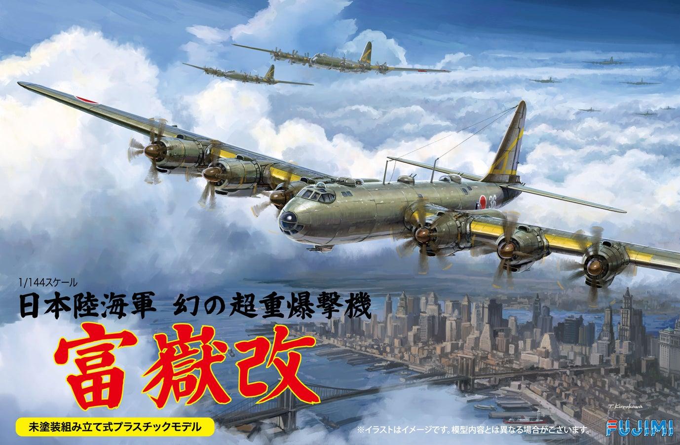 8 2017 Toyland Hobby Modeling Magazine Masker Polar 6 In 1 Premium Quality 144 14417 Japan Army And Sea Visionary Super Heavy Bomber Futakari Kai