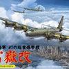 再生産のご案内!「1/144 14417 日本陸海軍 幻の超重爆撃機 富嶽 改」の画像