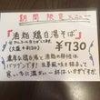 酒粕鶏白湯そば(東比…