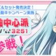 コミケ93【E☆2+…