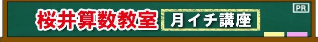 桜井算数教室月イチ講座