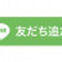 Line@限定クーポ…