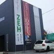 ZEH(ネット・ゼロ…