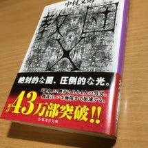小説「教団X」を読み…