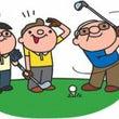 ゴルフ解禁?