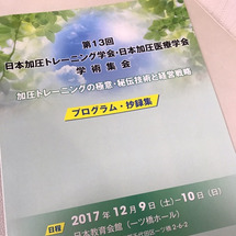 【お知らせ】12/9…