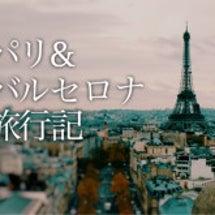 【パリ&バルセロナ旅…