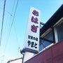 岡山の行列店