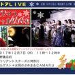12/7 ライブ報告…