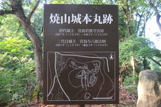 【写6】焼山城