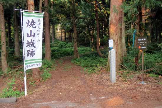 【写3】焼山城