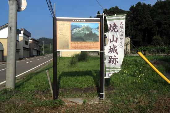 【写1】焼山城