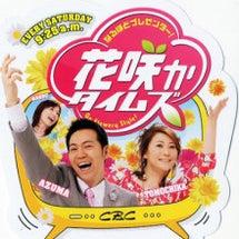 【テレビ出演】花咲タ…