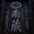 豆腐マイスター発酵ツ…