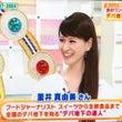 NHK「ごごナマ」生…