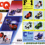 クルマブック'92 …