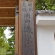 日本三名園の1つ岡山…
