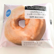 【コンビニ】コスパ最高ファミマドーナツ シンプルな味わい&ふんわり食感♪100円で幸せ満点