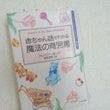 育児本レポ⑬良い本♪…