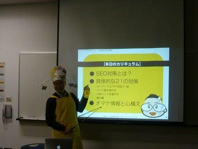 初心者向けSEO対策研修会 in 新潟の講師