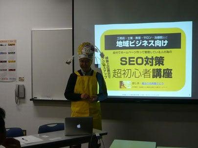 初心者向けSEO対策セミナー in 新潟の講師