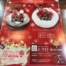 クリスマスケーキの予…