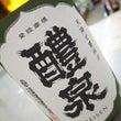 新酒その22 醴泉 …