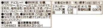 森永製菓ダース プレミアム03