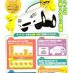 【新しい車の購入プラン】オートリースの研修を受けて来ました!!お買い得なプランを考え中♪