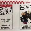 ☆LeeSHOP限定福袋☆の画像