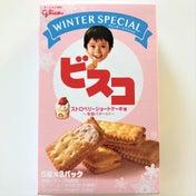 【レビュー】セブン限定 ビスコが登場!甘酸っぱいストロベリーショートケーキ味に思わずほっこり♪