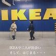 IKEAの歩き方ツア…