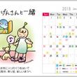 こてんしカレンダー2…