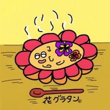 ローキャラ177「花…