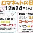 【イベント】12月1…