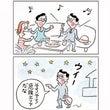 今月の4コマ漫画(飲…