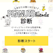 PEANUTS Friends 診断