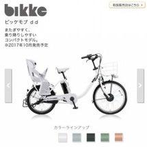 電動自転車を注文して…