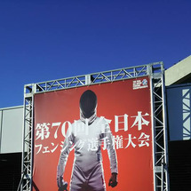 フェンシング日本選手…