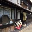 京都 緑寿庵清水 金…