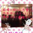 12/9(土)結婚に…