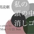 【出演情報】朗読劇「…