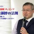 【仙台明日】運呼の法…