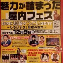 新宿区スポーツ栄誉賞…