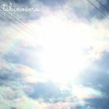 今日は彩雲から始まり…