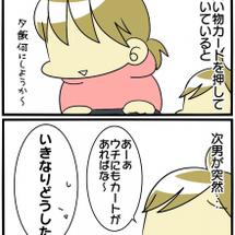 次男がスーパーで欲し…